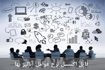 فایل اکسل نرخ عوامل آنالیز فهرست بها