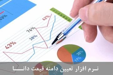نرم افزار تعیین دامنه قیمت دانا