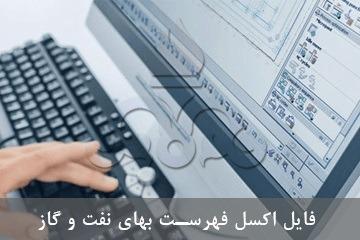 فایل اکسل فهرست بهای نفت و گاز