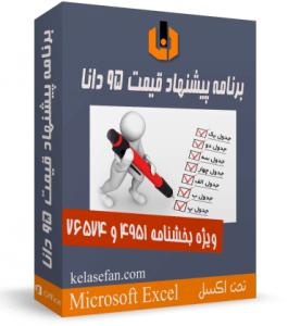 pishnahad Gimate Dana 95