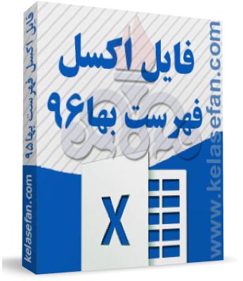 فایل اکسل فهرست بهای نفت و گاز 96