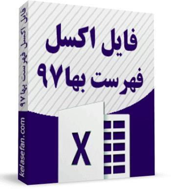 فایل اکسل فهرست بهای 97