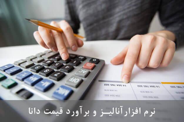 آنالیزبها و پیشنهاد قیمت
